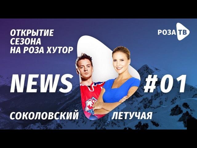 Rosa News 1: открытие сезона на Роза Хутор. Летучая и Соколовский на горных лыжах