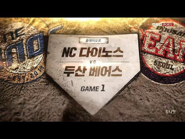 MBC Sports 베이스볼 투나잇 171021 2017 플레이오프 시리즈 정리 영상 Ver 한명재