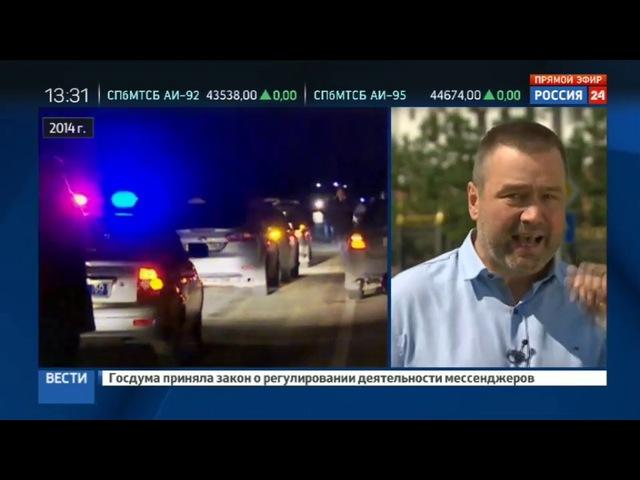 Новости на Россия 24 • Убийца подмосковных полицейских сядет пожизненно его сообщники на 23 и 24 года