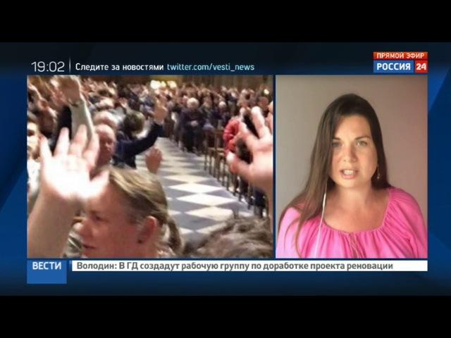 Новости на Россия 24 • Полиция ищет сообщника в соборе Парижской Богоматери заблокированы 900 человек