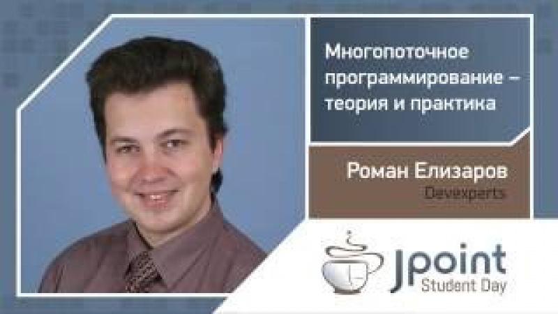 Роман Елизаров — Многопоточное программирование — теория и практика