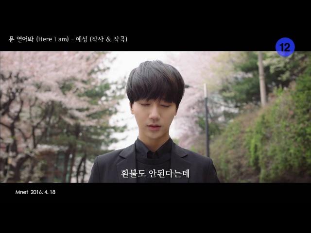 한 아이돌의 화분에 얽힌 슬픈 이야기 (장르: 로맨스, 액션, 드라마 / 주연: 예성 /