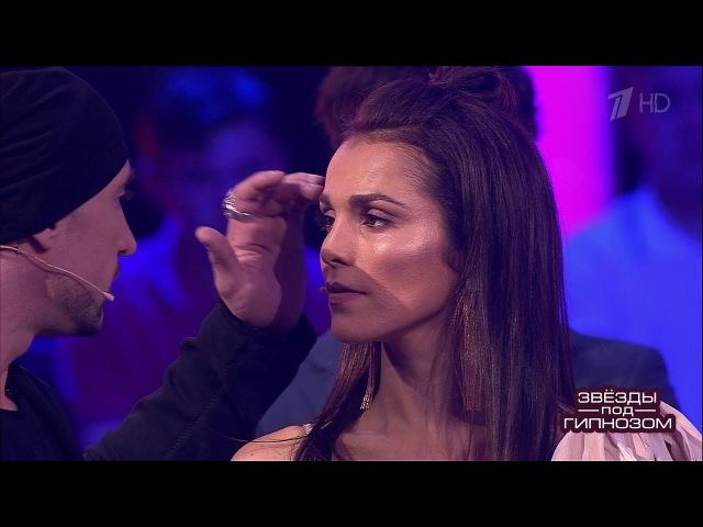 Сати Казанова забывает, как она выглядит   Звезды под гипнозом, эфир от 18.02.2018