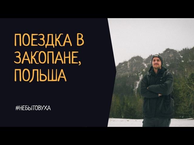Поездка в Закопане Польша Путешествуем на машине в Польшу