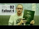 Обзор артбука Fallout 4