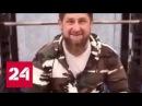 Недвусмысленный намек почему закрыли Facebook и Instagram Рамзана Кадырова Россия 24