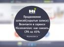 Продвижение записей скрытые записи ВКонтакте в сервисе HiConversion как снизить CPA н
