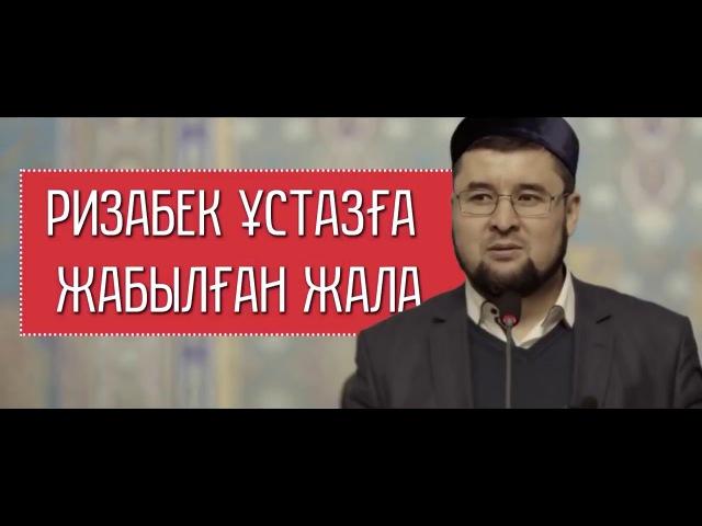 Ризабек ұстазға жабылған жала ⁄ Namys TV