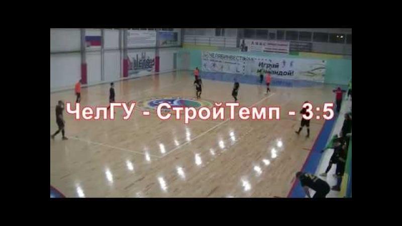 2018.02.16 ЧелГУ - СтройТемп - 3:5 (Первая лига)