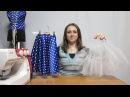 Как Пошить Платье в стиле Ретро, Выкройка Юбки Солнце, Пошив Подъюбника часть 4