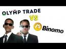 Olymptrade или binomo Торговля бинарными опционами