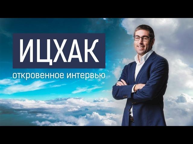 Большое интервью Ицхака для FranchTv. Поговорили о Кличко, Адизесе, Татунашвили и рептилоидах