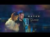 PIZZA - Назад (Официальное видео)