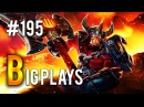 Dota 2 - Big Plays Moments - Ep. 195
