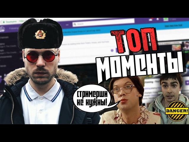 Топ моменты Twitch: Мама про стримерш, MLG RxNexus, Stray228 кинул пацанов, С Праздником, Мужики!