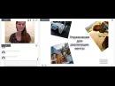 Мини вебинар Мечтай свободно ฿ Анастасия Осокина ฿ AirBitClub ฿ Pro100Business ฿
