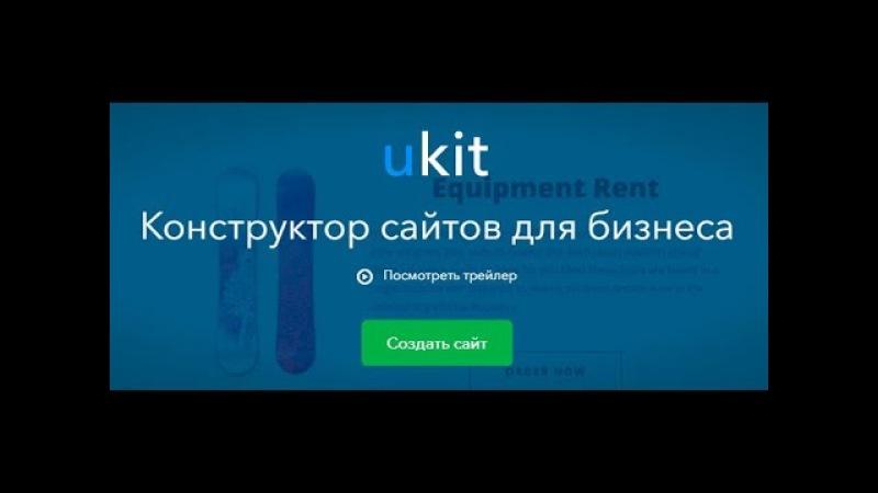 UKit обзор конструктора сайтов для бизнеса СОЗДАНИЕ САЙТА