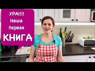 Ура!!! Наша Первая КНИГА, Мы Долго Этого Ждали | Our Culinary Book