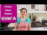 Ура!!! Наша Первая КНИГА, Мы Долго Этого Ждали   Our Culinary Book