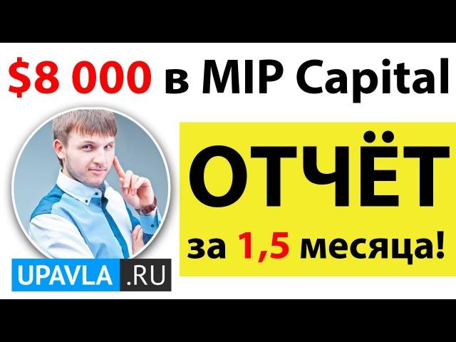 $8 000 в MIP Capital за 1,5 месяца! - Подключайся! ЖАРА только начинается! | Upavla.ru