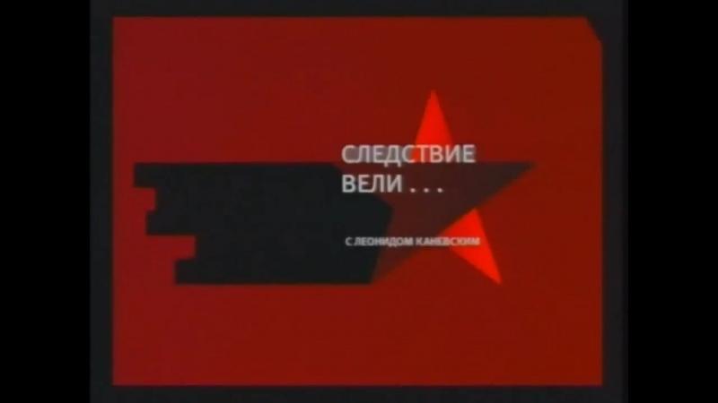(staroetv.su) Заставка программы Следствие вели с Леонидом Каневским (НТВ, 2005-2015)
