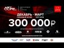 Финал Киберспортивной лиги Татарстана 2017-2018