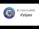 Зимние Тренировочные сборы. Товарищеские матчи - РУБИН