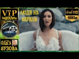 🎬 Ольга Бузова - Люди не верили (2017)🎬