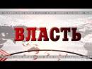 Власть 18 01 2018 Гость программы Руслан Витальевич Богданов заместитель начальника полиции г Обнинск