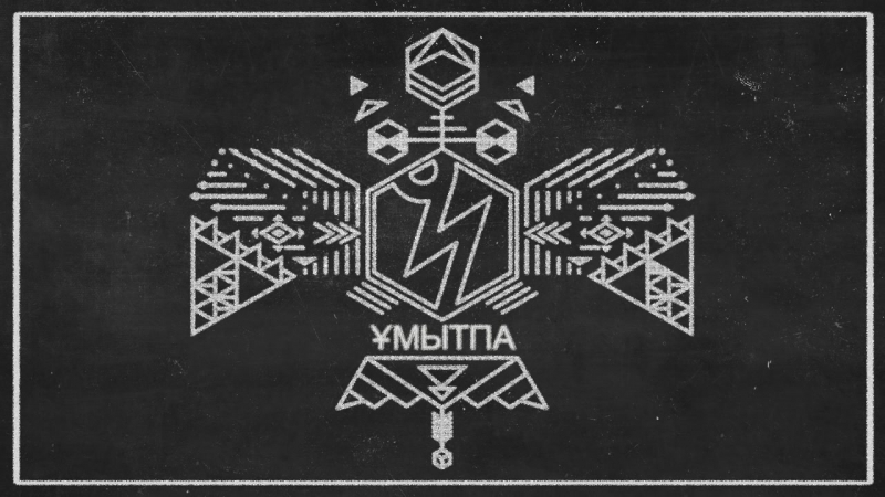 Ninety one - Ұмытпа (Official Audio) мини альбом Айыптама