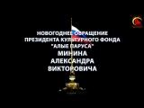 НОВОГОДНЕЕ ОБРАЩЕНИЕ ПРЕЗИДЕНТА КУЛЬТУРНОГО ФОНДА