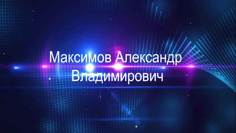 Максимов Александр Владимирович