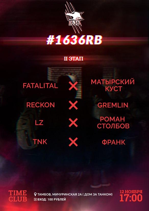 Афиша Тамбов 1636RB - 12 НОЯБРЯ в 17:00 (II ЭТАП)