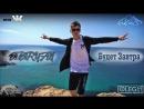 SIBIRYAK-Будет Завтра EVEREST_FILMING