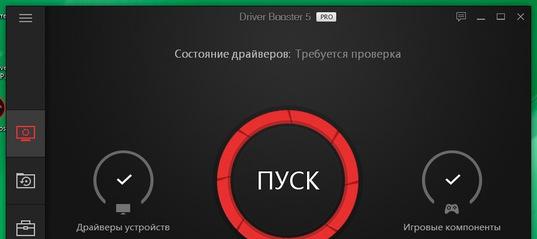 драйвер бустер 3 с ключем активації