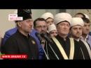 В Московской Соборной мечети прошла торжественная церемония передачи священной реликвии