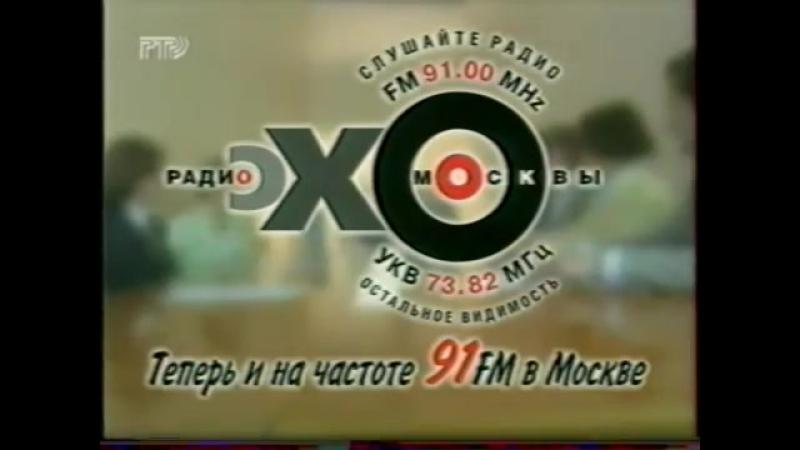 (staroetv.su) Реклама и анонс (РТР, 1998) Stimorol, Налоговая полиция, Радио Эхо Москвы, Безопасный секс