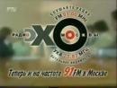 Реклама и анонс РТР 1998 Stimorol Налоговая полиция Радио Эхо Москвы Безопасный секс