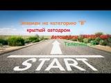 📢📢📢Заходите на сайт http://автошкола.престиж18.рф или в группу ВК и оставляйте заявку на обучение, это дает вам шанс получить ск