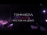 Шоу TEMNIKOVA TOUR 17/18 в Ростове-на-Дону - Елена Темникова