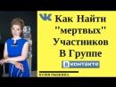 Как Найти мертвых Участников в Группе Вконтакте