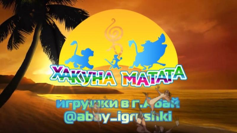 Хакуна Матата отдел игрушек в г Абай