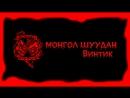 Монгол Шуудан – Винтик (ГлавClub Green Concert «Yotaspace» 13.01.2018 г. )