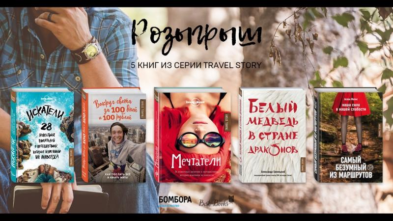 Розыгрыш Best Books Non fiction Эксмо Travel Story
