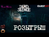 результаты розыгрыша Dead Silence