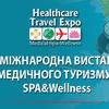 Международная выставка медицинского туризма