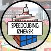 Кубик Рубика, Ижевск и УР