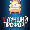 Лучший Профорг МГТУ им. Н.Э.Баумана