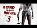 Фильмы Ужасов - Я плюю на ваши могилы 3