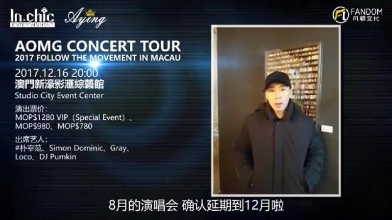 Dj Pumkin: AOMG CONCERT TOUR 2017 'Follow The Movement' in Macau